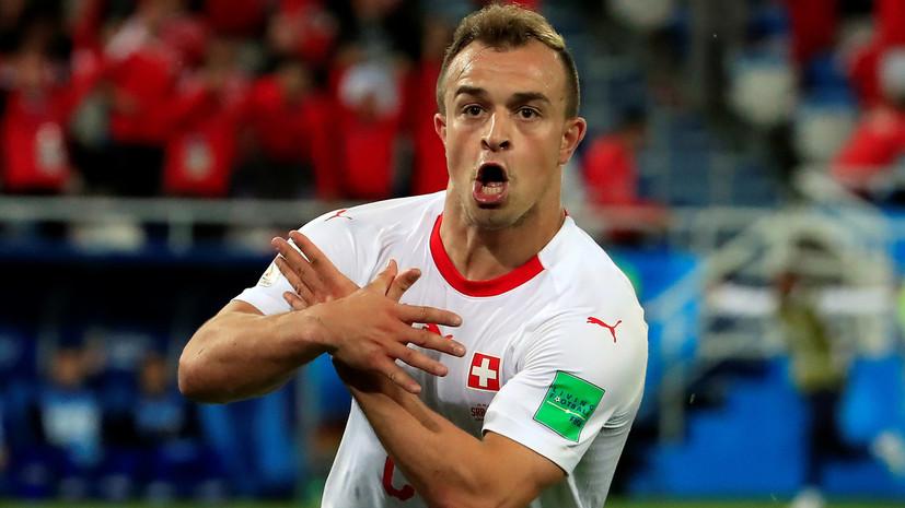 Футболисты сборной Швейцарии избежали дисквалификации за политический жест в матче с Сербией
