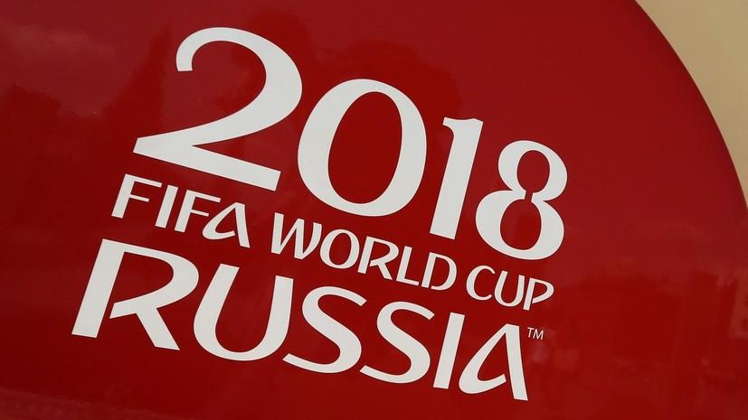 Посол Египта: поздравляю Россию с отличной организацией чемпионата мира по футболу