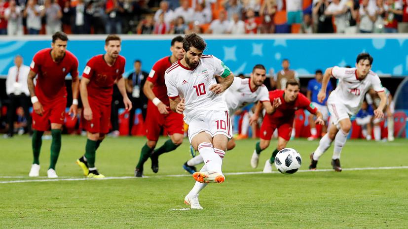 Португалия сыграла вничью с Ираном и вышла в 1/8 финала ЧМ-2018