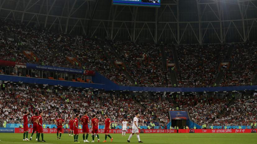 Матч ЧМ-2018 Иран — Португалия установил новый рекорд посещаемости «Мордовия Арены»