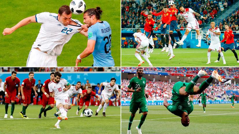 Незабитый пенальти Роналду, голы Марокко в ворота Испании и три мяча Уругвая: главные моменты матчей 12-го дня ЧМ-2018