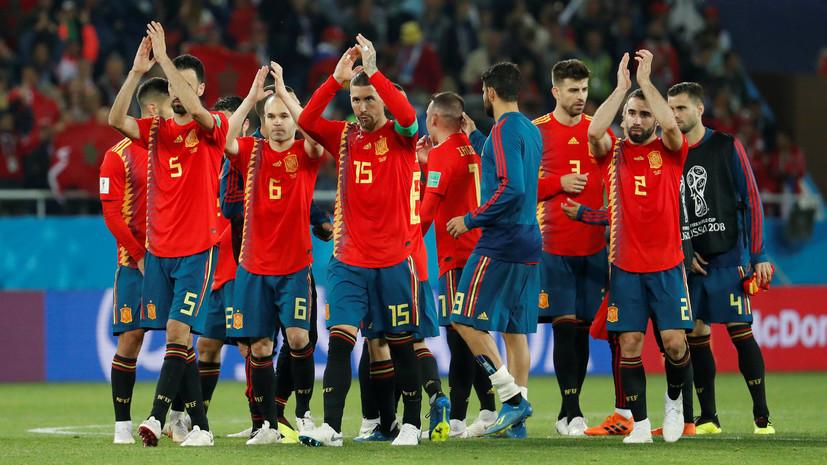 Сборная Испании впервые с 1982 года не победила в заключительном матче группового раунда ЧМ