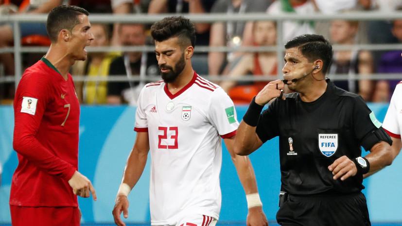 Шмейхель: арбитр устроил беспорядок на матче ЧМ-2018 Иран — Португалия