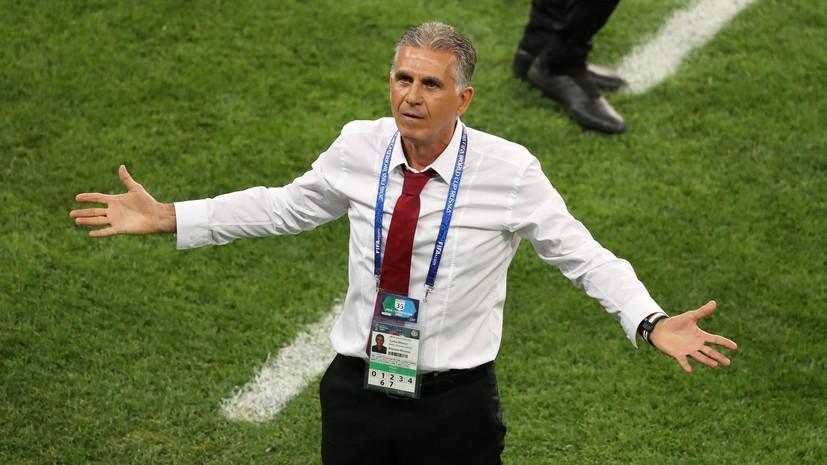 Тренер сборной Ирана Кейруш: если бы в футболе существовала справедливость, мы бы обыграли Португалию