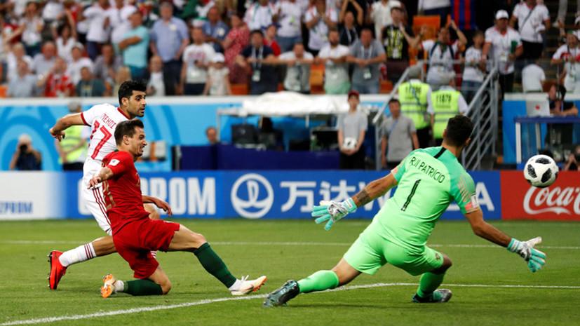 Видеообзор матча ЧМ-2018 по футболу Иран — Португалия