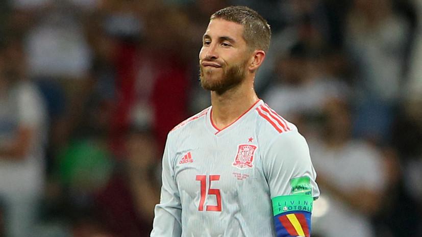 Рамос прокомментировал выход сборной Испании в плей-офф ЧМ-2018