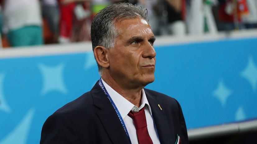 Кейрушу предложили продолжить работу со сборной Ирана после ЧМ-2018