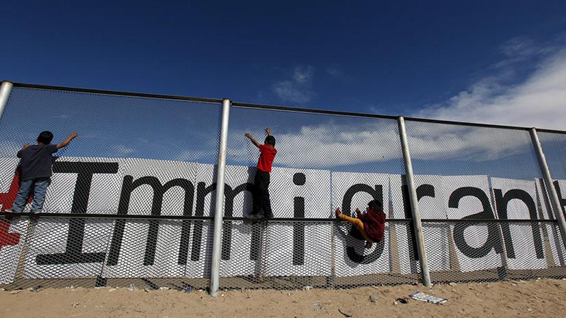 В США приостановили практику возбуждения уголовных дел против нелегалов с детьми
