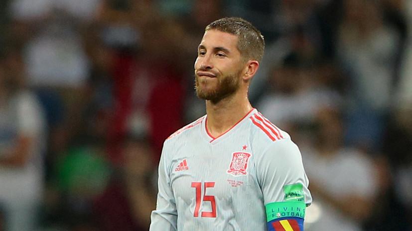 Футболист сборной Испании Рамос: Россия играет на высоком уровне