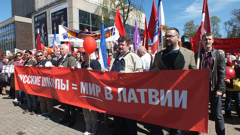 В Латвии призвали не подписывать запрет на обучение на русском языке в частных вузах и колледжах