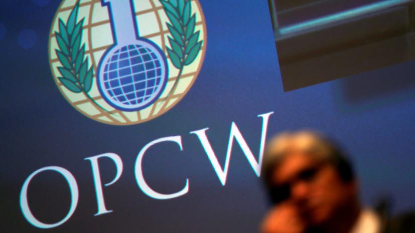 Россия, Сирия и Иран выступили против одобрения консенсусом британского проекта в ОЗХО