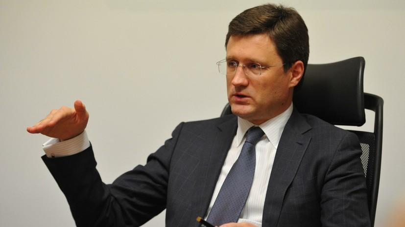 Новак обсудил с вице-президентом Еврокомиссии транзит газа в ЕС через Украину