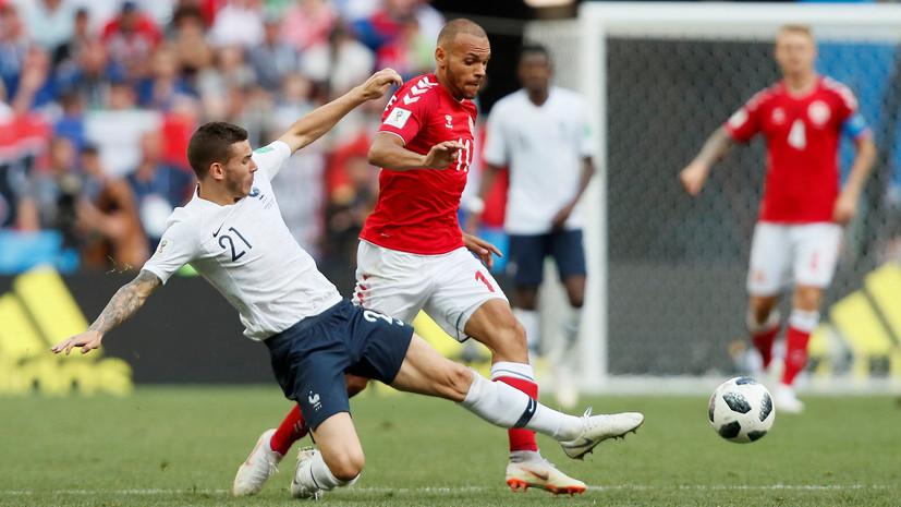 Сборные Дании и Франции сыграли вничью в матче ЧМ-2018