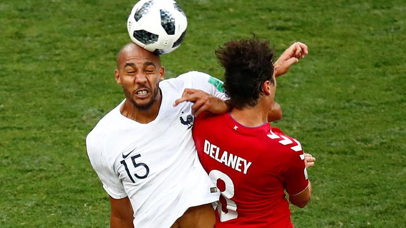 Матч Дания — Франция стал первой игрой ЧМ-2018 без забитых мячей