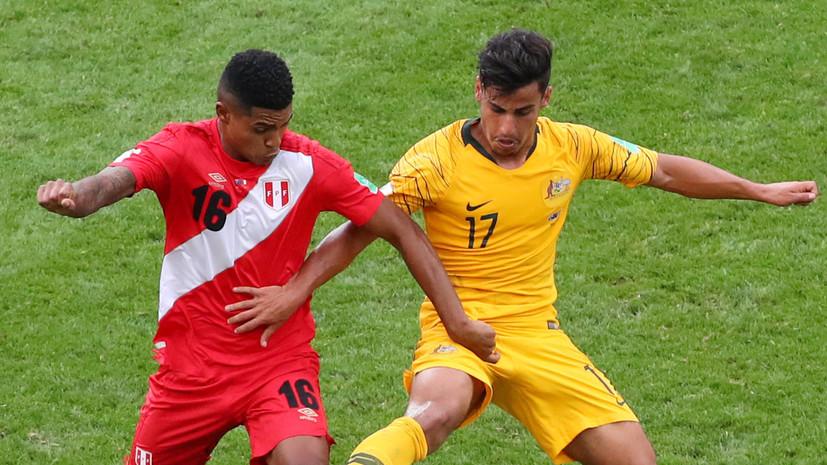 Видеообзор матча ЧМ-2018 по футболу Австралия — Перу
