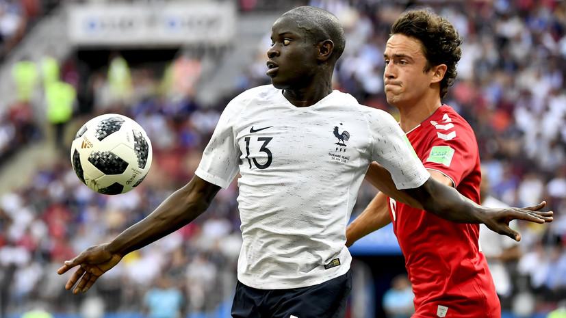 Канте признан лучшим игроком матча ЧМ-2018 Дания — Франция
