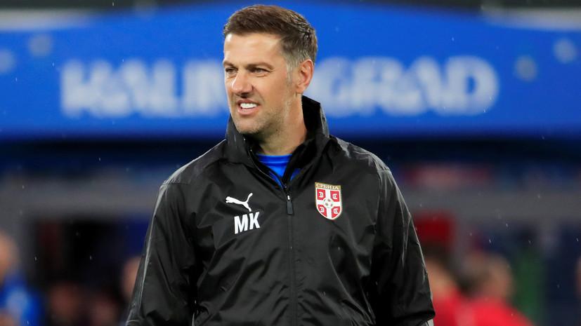 Тренер сборной Сербии по футболу Крстаич: на ЧМ в братской стране мы играем как дома