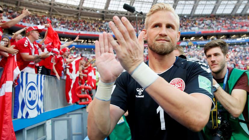 Каспер Шмейхель прокомментировал выход сборной Дании в плей-офф ЧМ-2018 по футболу