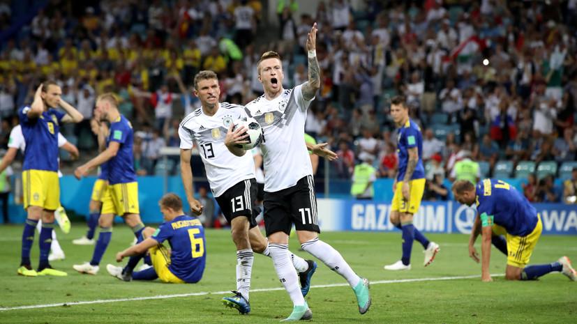 ФИФА оштрафовала сотрудников сборной Германии за инцидент после матча ЧМ-2018 со Швецией
