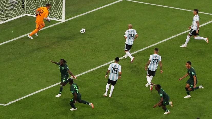 Видеообзор матча ЧМ-2018 по футболу Нигерия — Аргентина