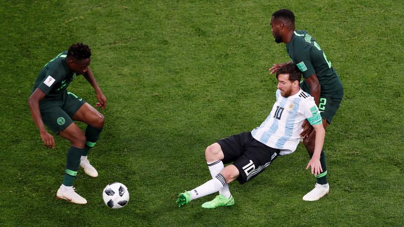 Аргентина добилась победы над Нигерией и вышла в плей-офф ЧМ-2018
