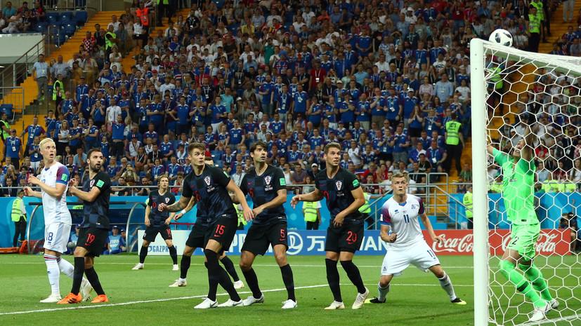 Сборная Хорватии вырвала у Исландии победу в матче ЧМ-2018