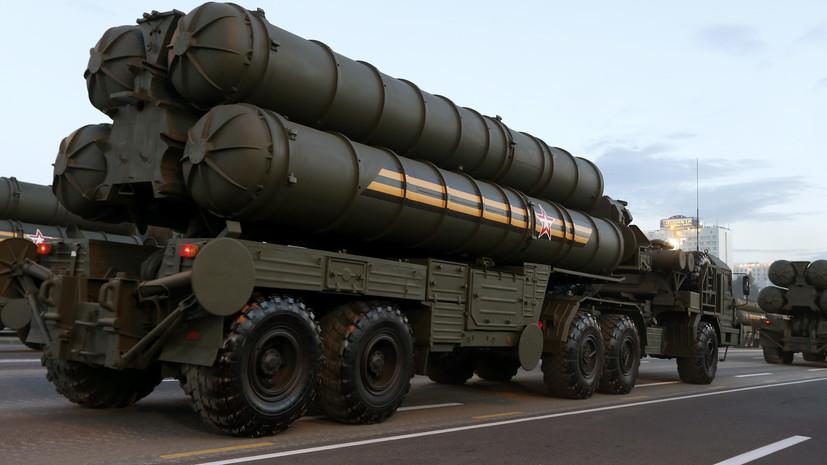 «Пощёчина американцам»: почему США угрожают Турции санкциями за покупку российских С-400