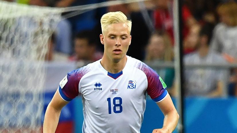 Футболист сборной Исландии Магнуссон: я поклонник России и желаю вам всего наилучшего в матче с Испанией