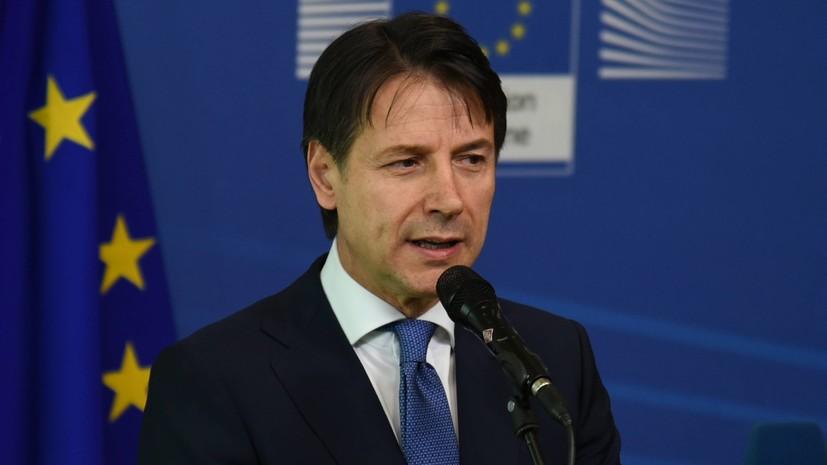 Премьер Италии выступил против автоматического продления санкций против России