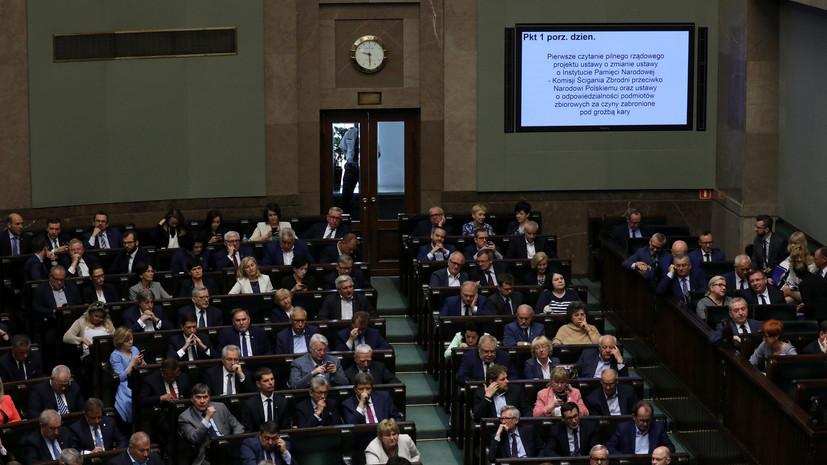 Сейм Польши проголосовал за отмену уголовного наказания за обвинения поляков в холокосте