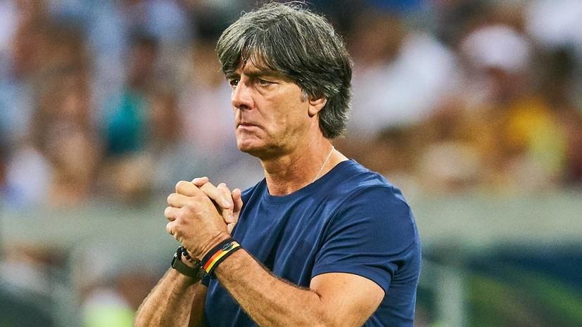 Глава Немецкого футбольного союза рассказал о будущем тренера Лёва после ЧМ-2018 по футболу