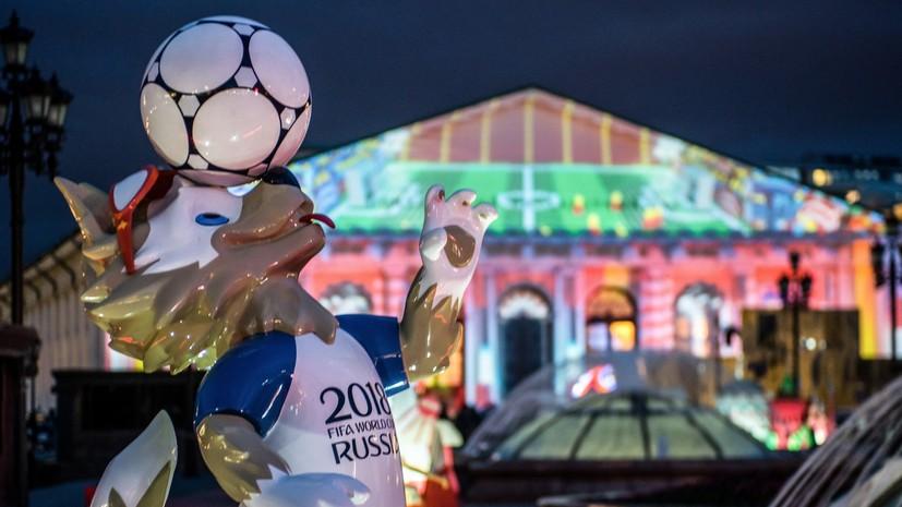 Фан-клуб сборной Германии высоко оценил организацию ЧМ-2018 по футболу в России