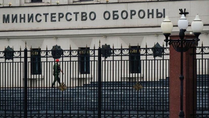 Минобороны опровергло сообщения о выходе России из соглашения по южной зоне деэскалации в Сирии
