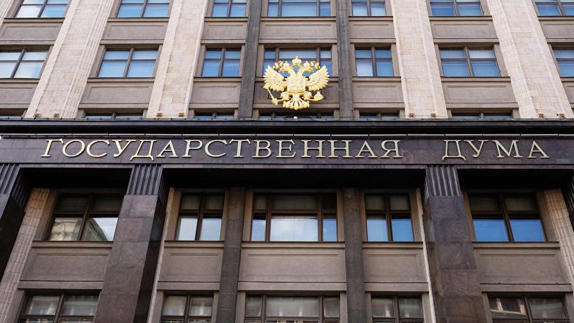 В Госдуме прокомментировали поручение Медведева подготовить ответ на пошлины США