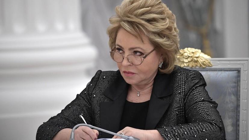 Матвиенко в ответ на недопуск журналистов на Украину призвала поставить Киев на место