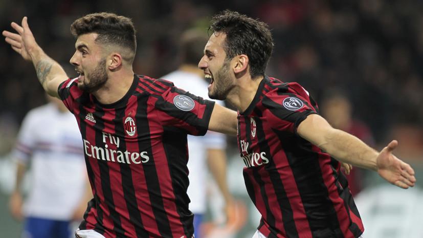 СМИ: Футбольный клуб «Милан» отстранён на год от еврокубков и оштрафован на €30 млн