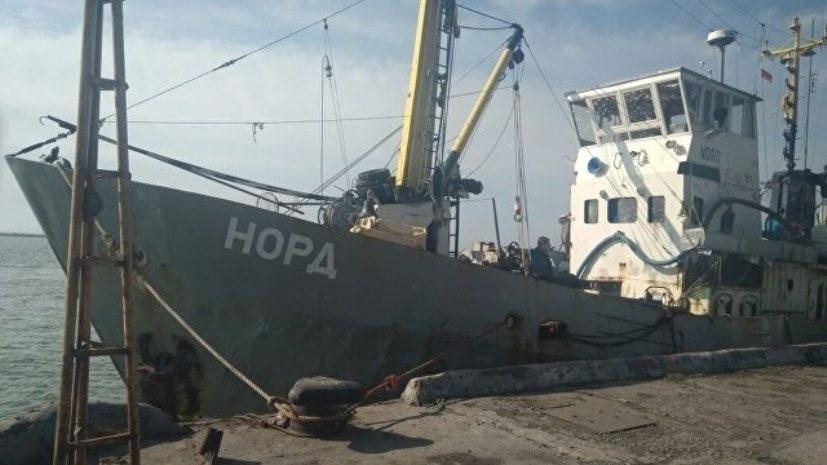 На Украине продлили следствие по делу капитана судна«Норд»