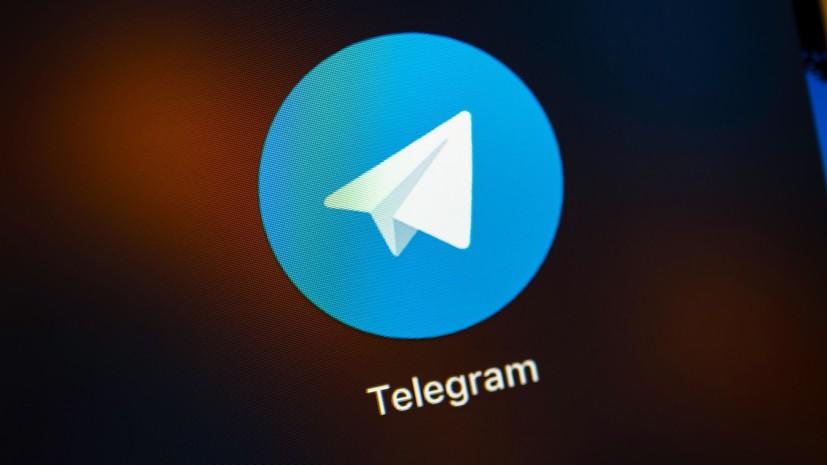 В работе Telegram во всём мире произошёл сбой