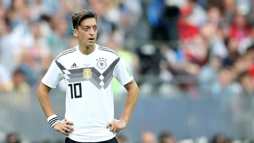 Озил вернулся в стартовый состав сборной Германии на матч с Южной Кореей