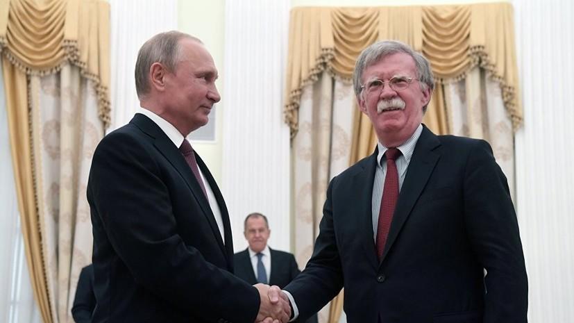 Встреча Путина с Болтоном продолжалась два часа
