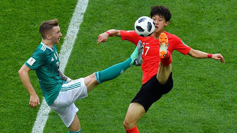 Германия уступила Южной Корее и сложила полномочия чемпиона мира по футболу