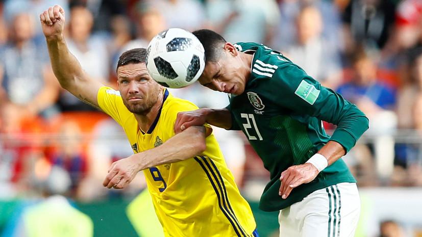 Швеция разгромила Мексику в матче ЧМ-2018