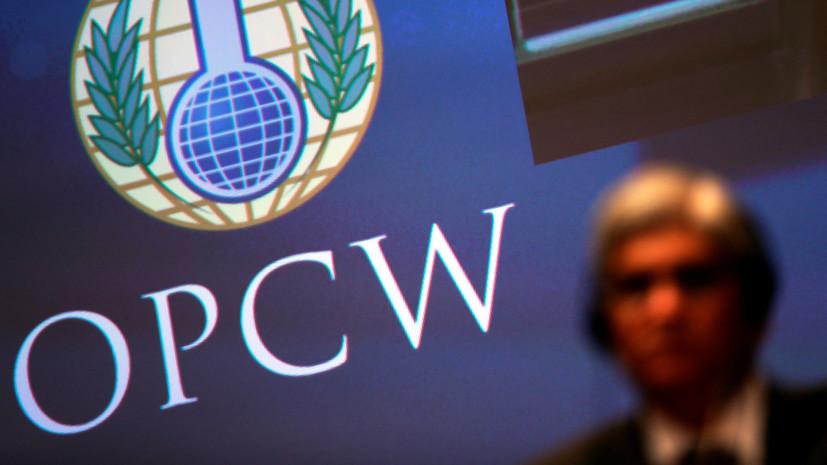 Глава российской делегации заявил о колоссальном расколе в ОЗХО