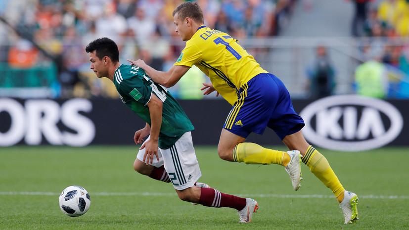 Швеция сыграет в 1/8 финала в Санкт-Петербурге, Мексика — в Самаре