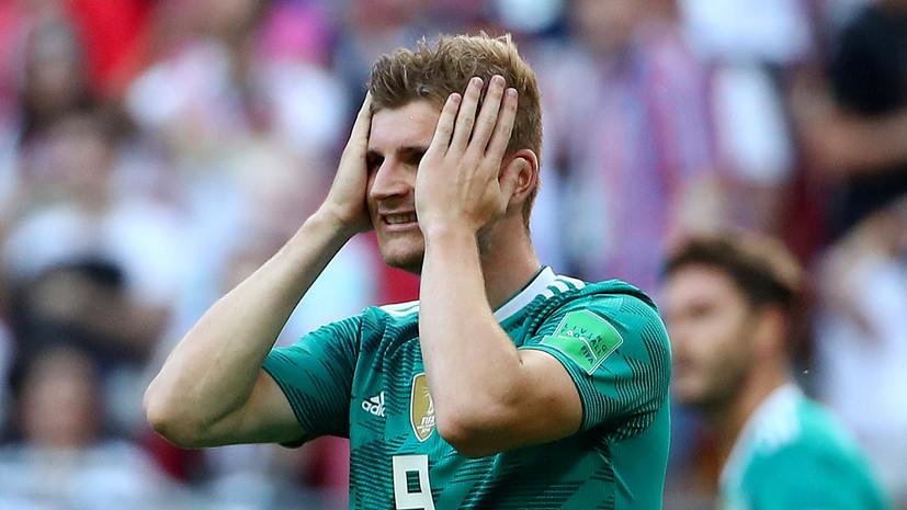 Сборная Германии по футболу впервые в своей истории не смогла преодолеть групповой этап ЧМ