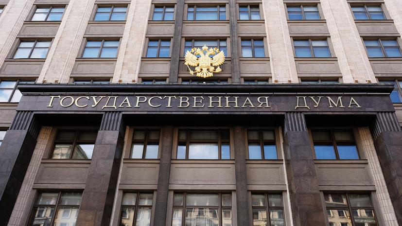 В Госдуме оценили решение по расширению мандата ОЗХО