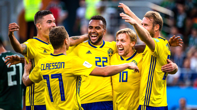 Рывок «тре крунур»: Швеция разгромила Мексику и заняла первое место в группе на ЧМ-2018