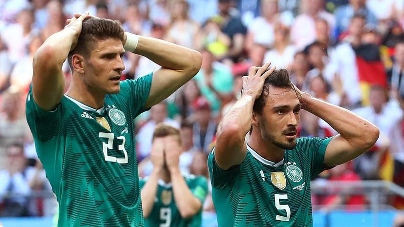 Страшный сон бундестим: сборная Германии всухую проиграла Южной Корее и не прошла в плей-офф