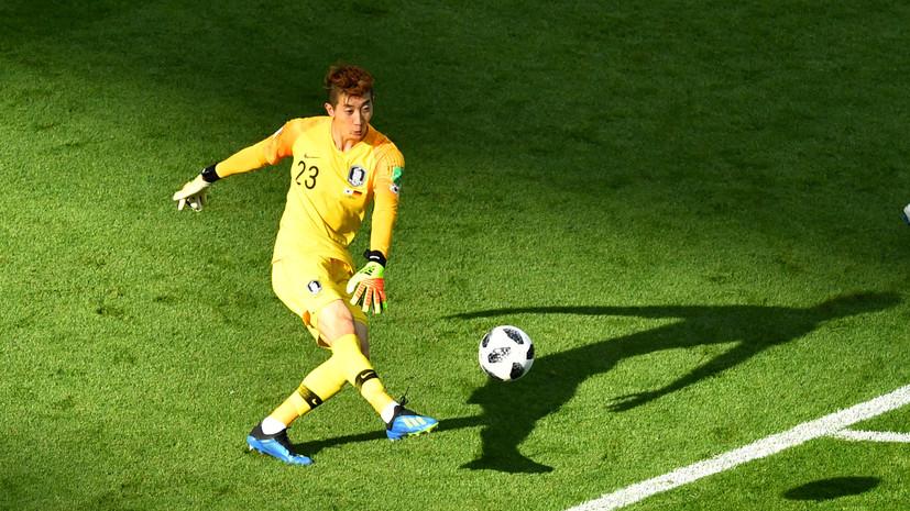 Голкипер сборной Южной Кореи признан лучшим игроком матча ЧМ-2018 с Германией