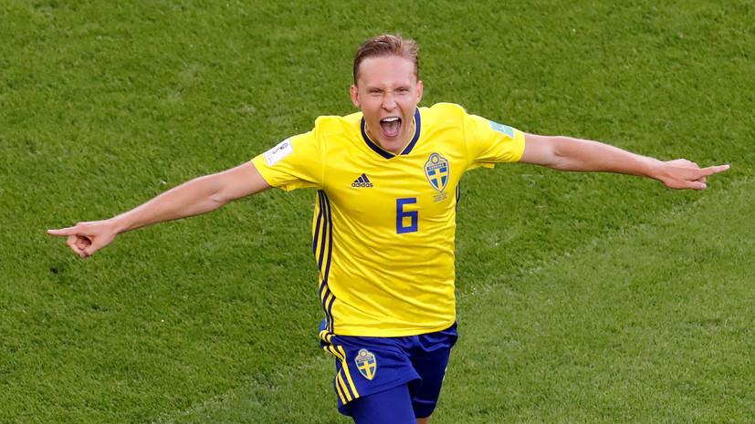 Аугустинссон признан лучшим игроком матча ЧМ-2018 Мексика — Швеция